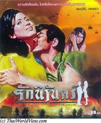 Thai Movie adultery